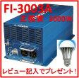 FI-S3003-24V (3000W-24V):未来舎・正弦波インバーター:レビュー記入でLED電球プレゼント!