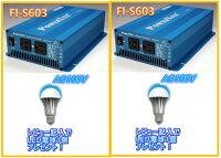 �����ȥ���С�����FI-S603(S-600)�����楻�å�