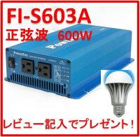�����ȥ���С�����FI-S603(S-600)��600W-12V
