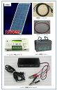 ソーラー発電セット-120W・太陽電池・充電器・バッテリー充電キット・家庭用蓄電池・ベランダ・太陽光発電キット(バッテリー付・充電器付)・太陽電池架台付き