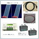 ソーラー発電セット-240W・太陽電池・バッテリー充電キット・家庭用蓄電池・ベランダ・太陽光発電キット・太陽電池架台付き