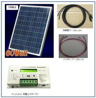 ソーラー発電入門キット(84W)・ソーラーパネル(太陽電池)充電キット