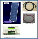 ソーラー発電セット-80W・太陽電池・バッテリー充電キット・ベランダ・太陽光発電キット(バッテリーなし)・太陽電池架台付き