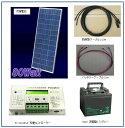 ソーラー発電セット-80W・太陽電池・バッテリー充電キット・家庭用蓄電池・ベランダ・太陽光発電キット・太陽電池架台付き