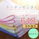 [送料無料] キッチンのふきん 5色セット 日本製