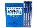 未使用 【中古】 EVERYDAY ENGLISH PHRASES エブリデイイングリッシュ 中上級