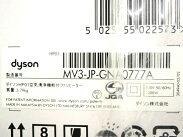 未使用DysonダイソンPureHot+CoolHP01IB空気清浄ファンヒーターアイアン/ブルーT1754113