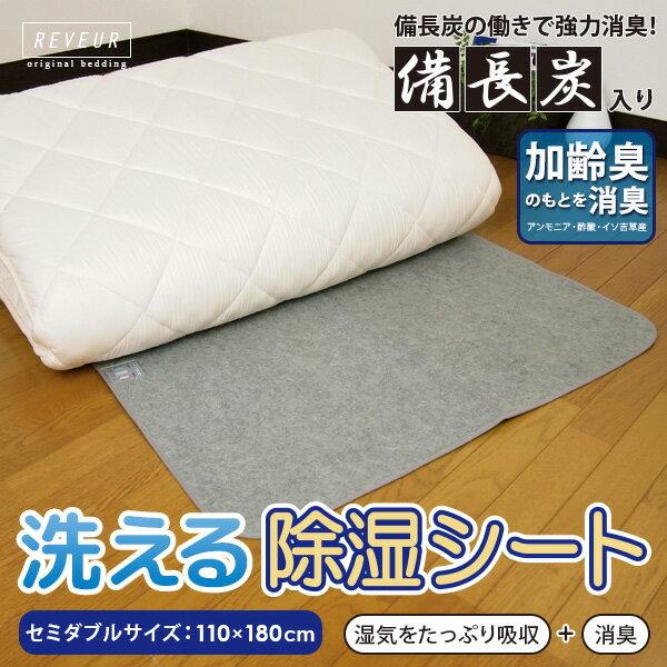 除湿シート 洗える セミダブルサイズ 備長炭入り 消臭力アップ 加齢臭も消臭 吸湿シート …...:yasuragimok:10002460