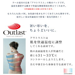 アウトラスト/敷きパッド/シングルサイズ/ひんやりマット/裏面メッシュ/outlast