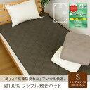 綿100% 敷きパッド ベッドパッド シングル 100×20...