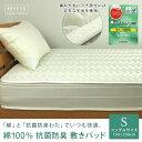 綿100% ベッドパッド シングル 100×200cm 防ダ...