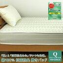綿100% ベッドパッド クイーン 160×200cm 防ダニ 抗菌防臭わた 敷きパッド 敷きパッドシーツ 敷きパット 敷パッド ベッドパット シー..