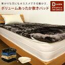 あったか ボリューム 敷きパッド ベッドパッド ダブル 140×205cm 布団のような 敷パッド ベッドパット パッドシーツ 敷きパット シーツ bed pad 毛布 洗える ブラウン アイボリー ネイビー ブラック 無地 敷き毛布
