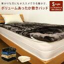 あったか ボリューム 敷きパッド ベッドパッド シングル 100×205cm 布団のような 敷パ