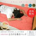 敷きパッド ベッドパッド ダブル 女性のための寝具 とろける...