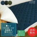 敷きパッド ベッドパッド シングル 10
