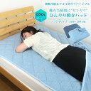 ひんやり 敷きパッド シングル 冷感 100×205cm ベッドパッド 涼感 接