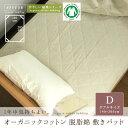 オーガニックコットン2重ガーゼ 脱脂綿 敷きパッド ベッドパ...