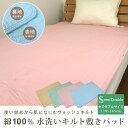 敷きパッド ベッドパッド セミダブル 120×205cm 綿...