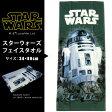 スターウォーズ STAR WARS フェイスタオル 「R2-D2」 34×80cm タオル デイリータオル 綿100% 洗える キャラクターグッズ 【スターウォーズ】 【送料:サイズS】 05P06Aug16