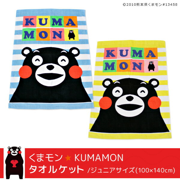 タオルケット くまモン ハーフサイズ ジュニアサイズ 100×140cm 綿100% ブラ…...:yasuragimok:10009451