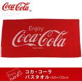 コカ・コーラ Coca-Cola バスタオル 60×120cm ジャガード織り タオル 綿100% プール スイミング ビーチ 海水浴 お風呂上がり 湯上がり グッズ 【送料:サイズS】