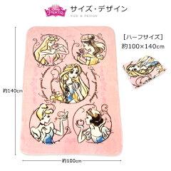 毛布/ハーフケット/ニューマイヤー毛布/ディズニー/プリンセス/オリジナルデザイン