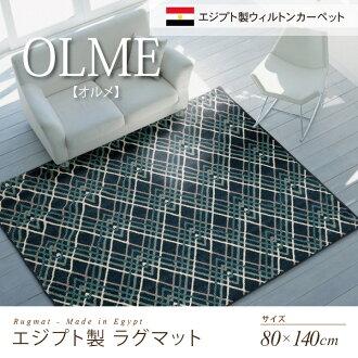 地毯 80 × 140 釐米地毯墊地毯墊地毯地毯生活地板採暖熱地毯埃及作威爾頓地毯北方春天和秋天冬天 ragmat 05P05Nov16