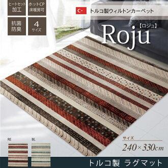 地毯 240 x 330 釐米地毯墊地毯墊地毯地毯生活地板採暖熱地毯土耳其取得威爾頓地毯北方春天和秋天冬天邊境 ragmat 05P05Nov16