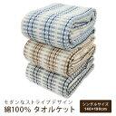 タオルケット ストライプ柄 シングル 綿100% 涼感タオルケット たおるけっと タオルケット 【送料:サイズM】