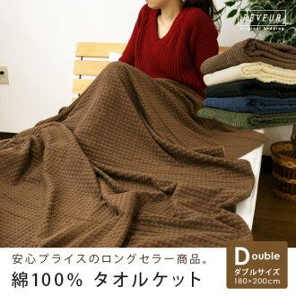 100%棉毯雙棉刺穿了 180 × 200 釐米棉華夫格風格毛巾皮膚雙人沙發拆洗被褥棉被床上用品清涼的水滲透性平原棉毯