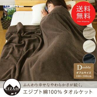 埃及棉 100%棉毯雙 180 × 200 釐米 100%棉棉豐滿鬼混到硬或難冷靜吸水透氣努力地深覆蓋所有季節吉薩棉固體棉都毯 05P05Nov16