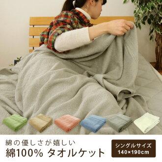 100%棉毯單棉刺穿 140 × 190 釐米棉毛巾上皮膚座位拆洗被褥棉被床上用品清涼的水滲透性平原棉毯
