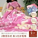 2枚合わせ毛布 毛布 シングルサイズ ハワイアン柄 ホヌ柄 ウミガメ 衿付き マイヤー毛布 ブランケ