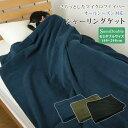 オールシーズン使える シャーリングケット セミダブルサイズ ブランケット 毛布 タオ