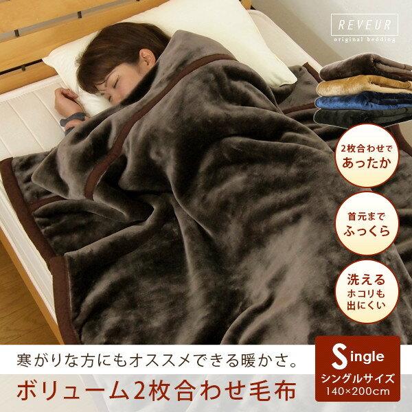 楽天市場】2枚合わせ毛布 シング...