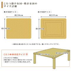 こたつ布団セット/ふんわりタイプ/長方形/マイクロファイバー/こたつ掛け敷きセット