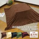 こたつ中掛け毛布 超大判 長方形 210×280cm やわら...