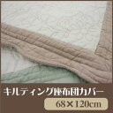 Wash kilt cushion cover essence embroidery 68x120cm [the postage:] of easy feel Size M 】 [tomorrow comfortable 】◆【 P0614]