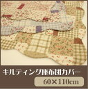 Wash kilt long cushion cover floret & check 60x110cm [the postage:] of easy feel Size M 】 [tomorrow comfortable 】◆【 P0614]