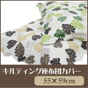 [OK an email service one piece!] Wash kilt cushion cover monstera 55x59cm [the postage:] of easy feel Size S 】◆【 P0614 】