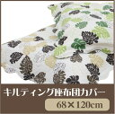 Wash kilt long cushion cover monstera 68x120cm [the postage:] of easy feel Size M 】 [tomorrow comfortable 】◆【 P0614]