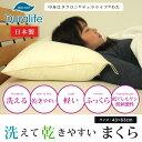 洗える枕 43×63cm インビスタ ダクロン デュラライフ 日本製 洗える 枕 まくら 速乾 安眠枕 快適枕 アレルギー対策 【送料無料】