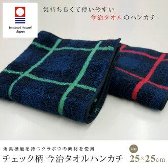 今治毛巾手帕 25 × 25 釐米檢查模式毛巾手帕毛巾迷你手帕除臭 kurabo KPC 在日本取得了 100%棉今治現在毛刺產品認證手帕今毛巾洗毛巾禮品