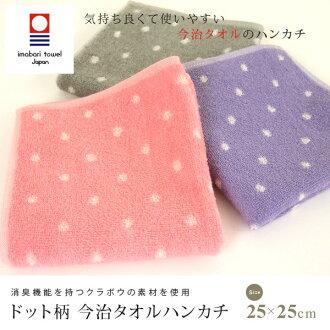 今治毛巾手帕 25 × 25 釐米點綴圖案毛巾手帕毛巾迷你手帕除臭 kurabo KPC 在日本日本 100%棉今治現在毛刺手毛巾洗毛巾禮品