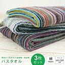 バスタオル 3枚セット タオル セット 高品質 60×120...