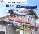 40%OFF【こいのぼり】太陽鯉 3M6点庭園スタンドセット(庭園用 こいのぼり)「徳永鯉」