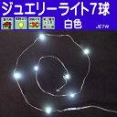 【メール便可】【7球 白色 無点滅】室内ジュエリー電池タイプLEDライト /LED白色 /無点滅 (コロナ産業)