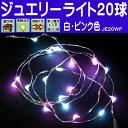 【20球 白 ピンク色 無点滅室内ジュエリー電池タイプLEDライト /LED白 ピンク色 /無点滅 (コロナ産業)