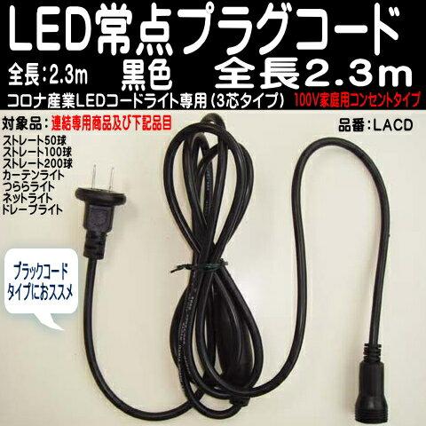 コロナ産業社専用品LED常点用 プラグコード黒 全長2.3m連結 延長ケーブル